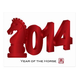 2014 Chinese Lunar New Year Postcard