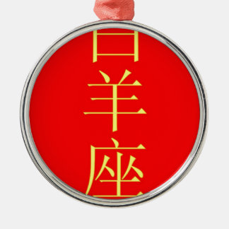 """""""Aries"""" zodiac sign Chinese translation Silver-Colored Round Decoration"""