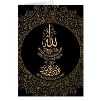Ayat an-Nur Islamic Calligraphy 5x7 Blank Cards