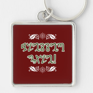 Blessed Yule; Green Theban Silver-Colored Square Key Ring