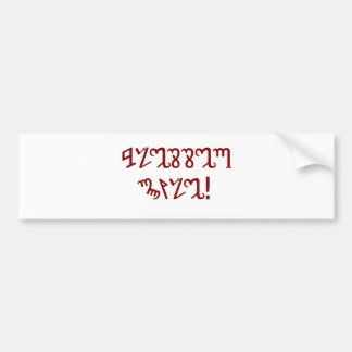 """""""Blessed Yule"""" in Red Theban Bumper Sticker"""