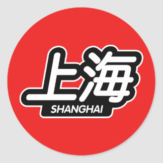 "Chinese City Shanghai ""Racing Sticker"" Round Sticker"