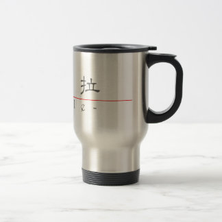 Chinese name for Belle 20035_2.pdf Stainless Steel Travel Mug