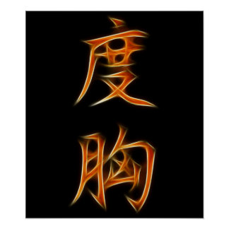 Courage Japanese Kanji Symbol Poster