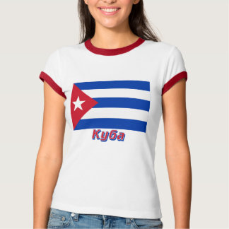 Cuba Flag with name in Russian Tshirt