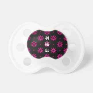 "Deep-sea Japanese pattern of ""Haorimushi"" Pacifier"