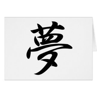 Dream 夢 Yume Japanese Kanji Greeting Card