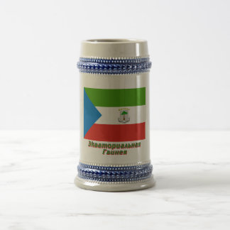 Equatorial Guinea Flag with name in Russian Beer Steins