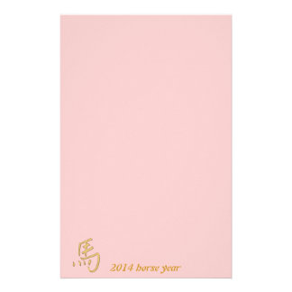 gold horse personalized stationery