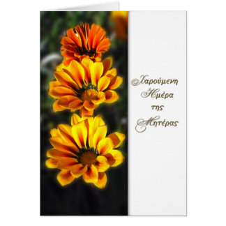 Happy Mother's Day in Greek Greeting Card