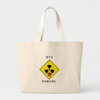 Japanese Anti Nuclear Logo Jumbo Tote Bag