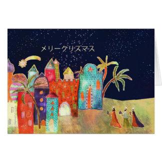 Merry Christmas in Japanese, Bethlehem Greeting Card