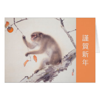 Monkey Painting Japanese Greeting for Monkey Year Greeting Card