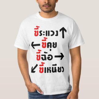 Suspicious Boasting Scamming Stingy ☆ Thai ☆ Tshirt
