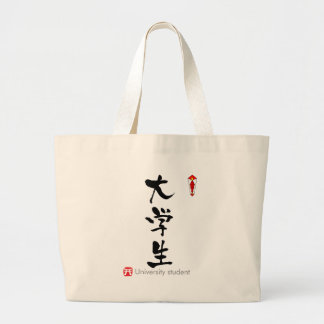 University student KANJI(Chinese Characters) Jumbo Tote Bag