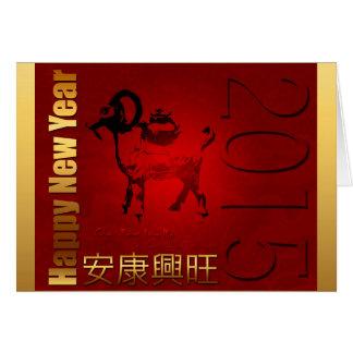 Vietnamese New Year 2015 - Vietnamese Greeting Greeting Card
