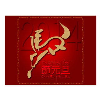 Year of the Horse 2014 - Vietnamese New Year - Tết Postcard