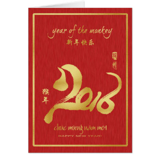 Year of the Monkey 2016 - Vietnamese New Year Tết Greeting Card